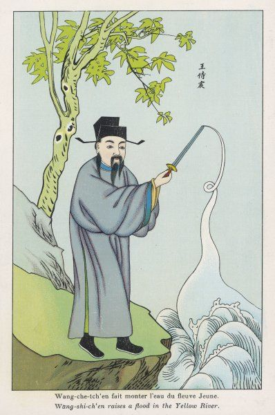 CHINA Wang-che-tchen, who learnt the magic secret of how to raise the water level of rivers - he is depicted raising the Yellow River (Hwang Ho)